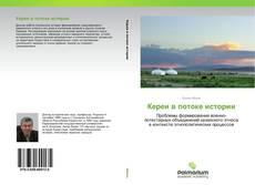 Bookcover of Кереи в потоке истории