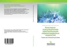Bookcover of Кластерно-коагуляционная кристаллизация переохлажденных жидкостей