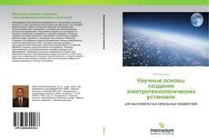 Bookcover of Научные основы создания электротехнологических установок