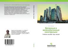 Обложка Бетонные и железобетонные конструкции