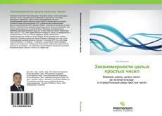 Bookcover of Закономерности целых простых чисел