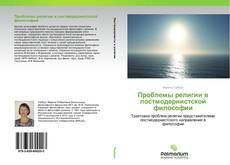 Capa do livro de Проблемы религии в постмодерниcтской философии