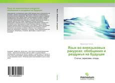 Bookcover of Язык во внеязыковых ракурсах: обобщения и раздумья на будущее