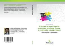 Bookcover of Специализированные вычислительные блоки в системах на кристалле