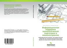 Copertina di Информационная поддержка технологической подготовки в машиностроении