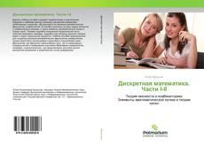 Bookcover of Дискретная математика. Части I-II