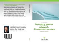 Copertina di Введение в теорию и практику числовых и функциональных рядов
