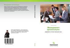 Bookcover of Менеджмент организации: