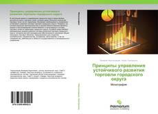 Bookcover of Принципы управления устойчивого развития торговли городского округа