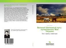 Portada del libro de Великий Шелковый путь: путеводитель Мая Тициана
