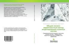 Bookcover of Общий логико-вероятностный метод моделирования сложных систем