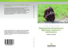 Bookcover of Нарушения когнитивных функций, памяти и интеллекта
