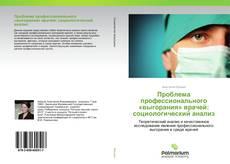 Bookcover of Проблема профессионального «выгорания» врачей: социологический анализ