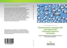 Обложка Применение стандартной методологии биомониторинга человека