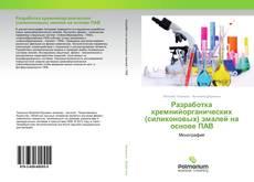 Bookcover of Разработка кремнийорганических (силиконовых) эмалей на основе ПАВ