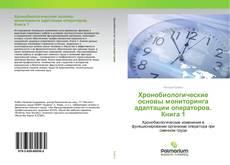Bookcover of Хронобиологические основы мониторинга адаптации операторов. Книга 1