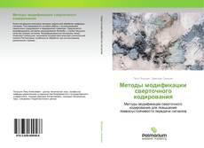 Bookcover of Методы модификации сверточного кодирования