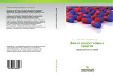 Bookcover of Химия лекарственных средств