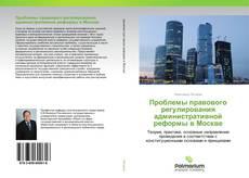 Capa do livro de Проблемы правового регулирования административной реформы в Москве