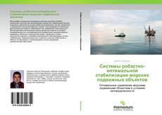 Copertina di Системы робастно-оптимальной стабилизации морских подвижных объектов