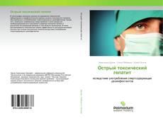 Bookcover of Острый токсический гепатит