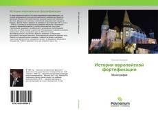 Borítókép a  История европейской фортификации - hoz