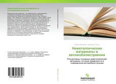 Bookcover of Неметаллические материалы в автомобилестроении