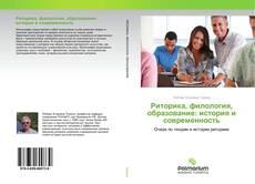 Buchcover von Риторика, филология, образование: история и современность