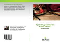 Portada del libro de Русская драматургия конца ХХ века
