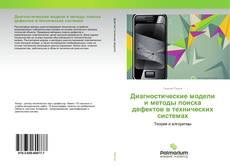 Portada del libro de Диагностические модели и методы поиска дефектов в технических системах