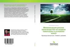 Обложка Минимизация рисков производства на модели навигации в условиях хооса