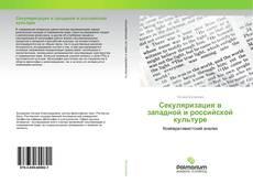 Обложка Секуляризация в западной и российской культуре