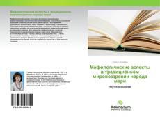 Capa do livro de Мифологические аспекты в традиционном мировоззрении народа мари