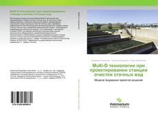 Обложка Multi-D технологии при проектировании станции очистки сточных вод