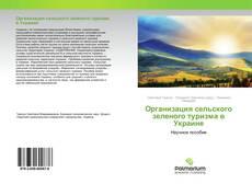 Bookcover of Организация сельского зеленого туризма в Украине