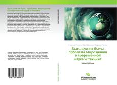Bookcover of Быть или не быть: проблема мироздания в современной науке и технике