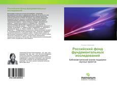 Portada del libro de Российский фонд фундаментальных исследований