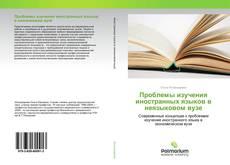 Проблемы изучения иностранных языков в неязыковом вузе的封面