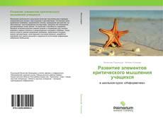 Buchcover von Развитие элементов критического мышления учащихся
