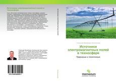 Обложка Источники электромагнитных полей в техносфере