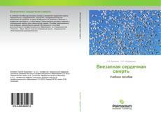 Bookcover of Внезапная сердечная смерть