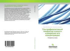 Bookcover of Ультрафиолетовый генератор озона и измерение его концентрации
