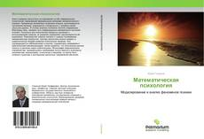 Bookcover of Математическая психология
