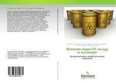 Bookcover of Влияние йода-131 на кур и потомков