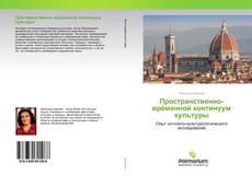 Bookcover of Пространственно-временной континуум культуры