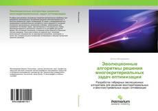 Bookcover of Эволюционные алгоритмы решения многокритериальных задач оптимизации