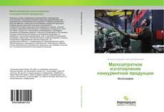 Bookcover of Малозатратное изготовление конкурентной продукции