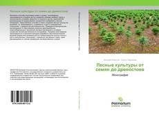 Лесные культуры от семян до древостоев的封面