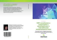 Bookcover of СВЧ колебания в структурах c регулярными и случайными неоднородностями