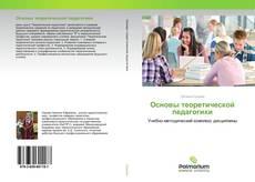 Bookcover of Основы теоретической педагогики
